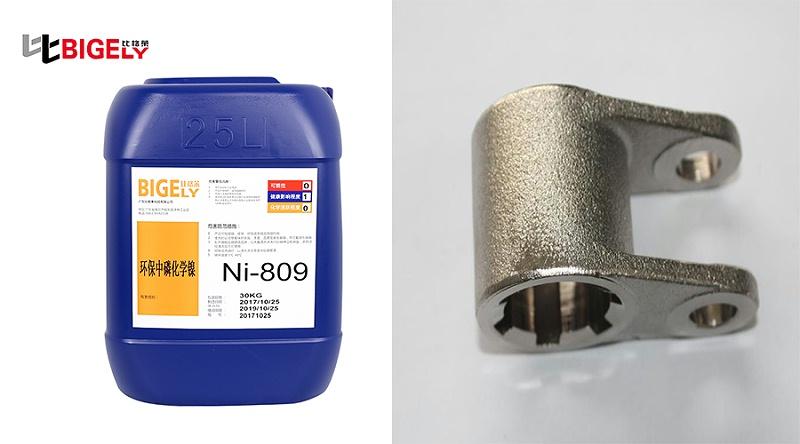铁材工件使用比格莱化学镀镍液Ni-809效果图