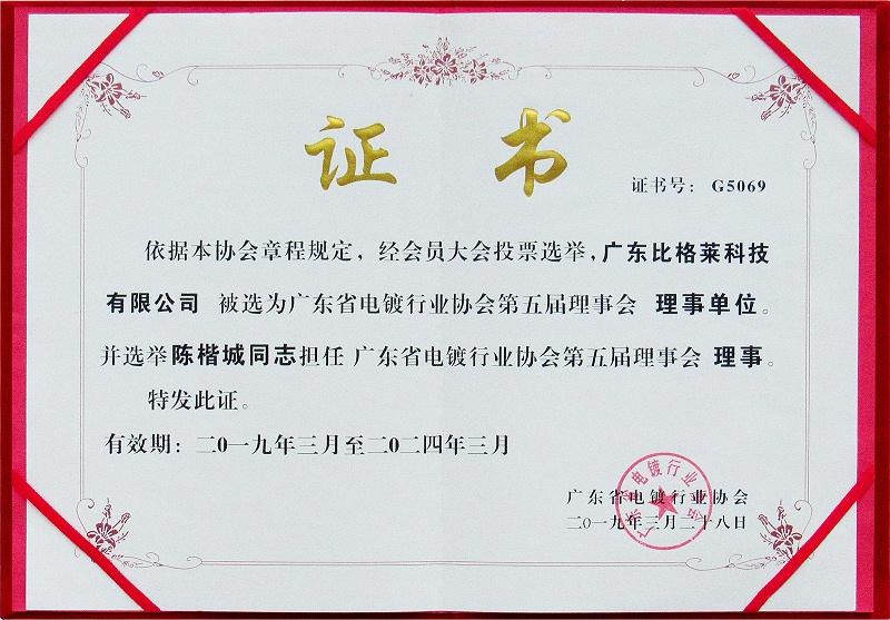 广东比格莱科技被选为广东省电镀行业协会第五届理事会理事单位证书