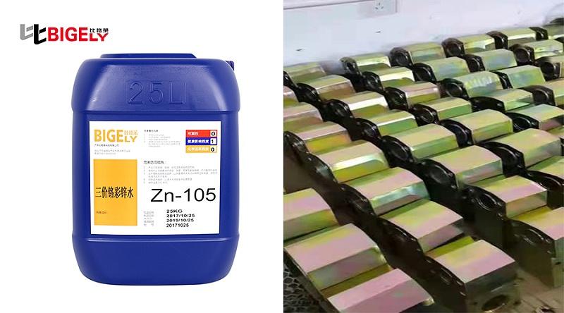比格莱三价五彩钝化液Zn-105生产效果图