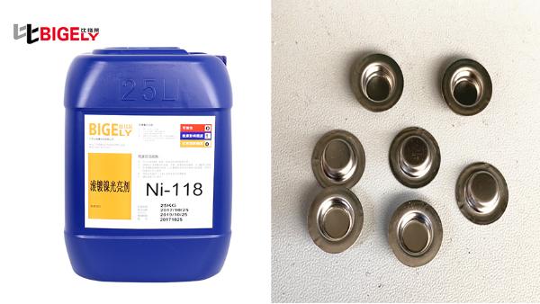 电池盖帽滚镀镍后镀层可焊性能差,快试试这款滚镀镍光亮剂
