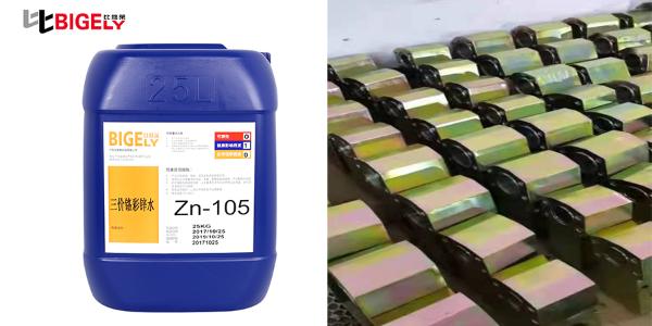 使用三价五彩钝化液生产时,如何有效避免钝化膜出现脱膜的现象呢?