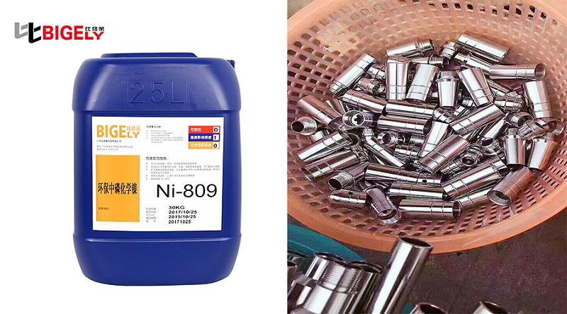 客户使用比格莱化学镀镍添加剂Ni-809生产效果图
