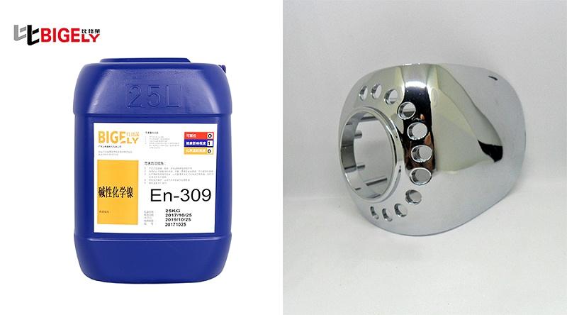 塑料工件使用比格莱碱性化学镀镍添加剂En-309生产效果图