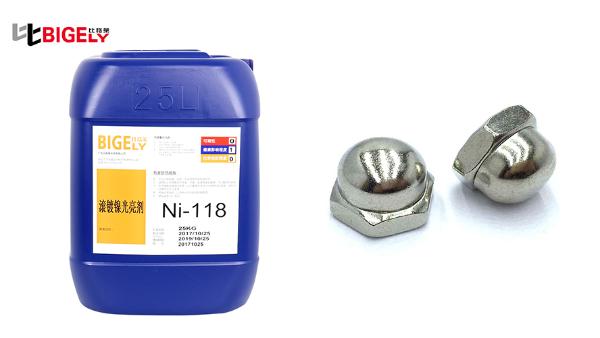 汽车螺母在滚镀镍时镀层容易漏镀、光亮度差,快试试这款滚镀镍光亮剂