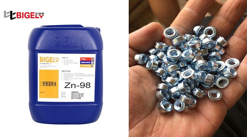 比格莱三价铬蓝白锌钝化剂Zn-98效果图