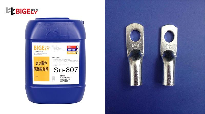 江苏苏州孟先生使用比格莱酸性镀锡添加剂Sn-807效果图
