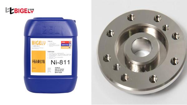 工件高磷化学镍镀层总是镀不快,赶紧试试这款高磷化学镍药水