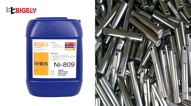 比格莱化学镀镍磷合金添加剂Ni-809生产效果图