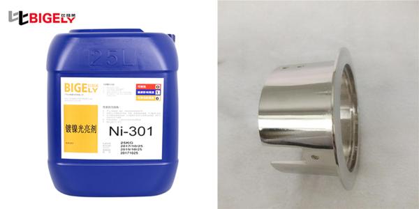 光亮镀镍添加剂应用过程中,如何快速去除镀液中的硝酸根?
