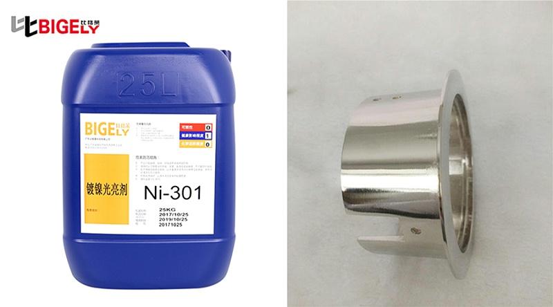 比格莱光亮镀镍添加剂Ni-301效果图