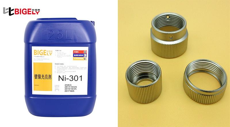 比格莱镀镍光亮剂Ni-301产品效果图