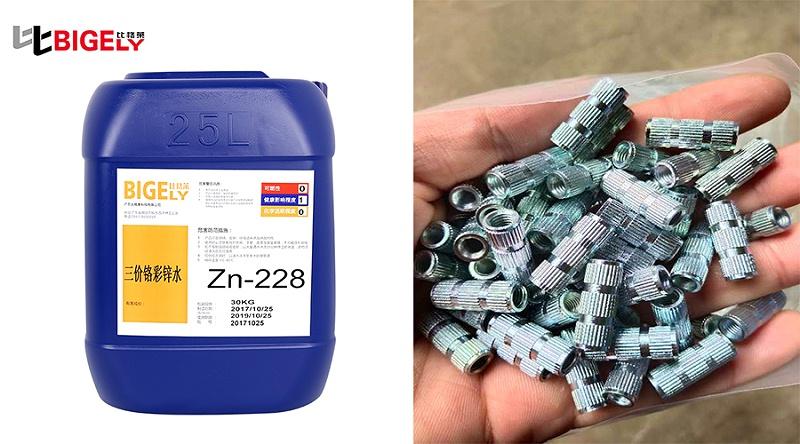 比格莱三价铬彩锌钝化液Zn-228产品效果图
