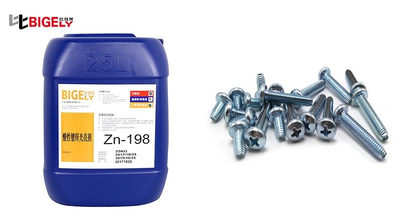比格莱氯化钾镀锌光亮剂Zn-198产品效果图