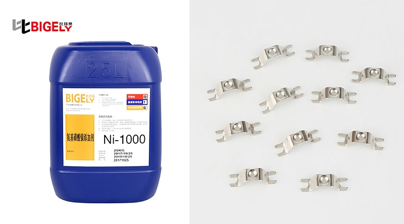比格莱氨基磺酸镍添加剂Ni-1000产品效果图