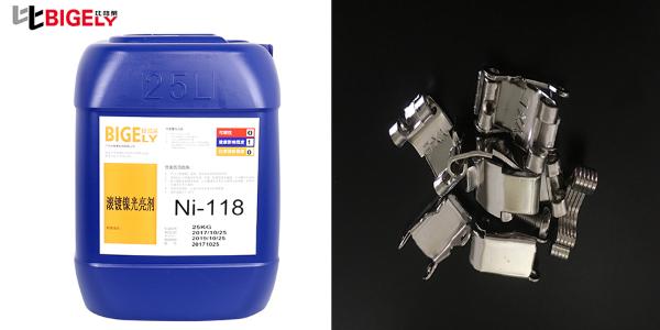 滚镀镍添加剂应用过程中,使用镀镍除杂剂可有效去除镀液中的杂质吗?