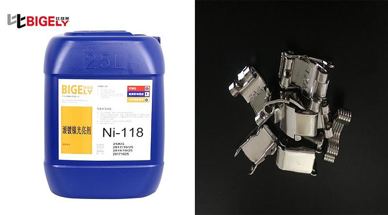 河南新乡的杜先生使用比格莱的滚镀镍添加剂Ni-118效果图