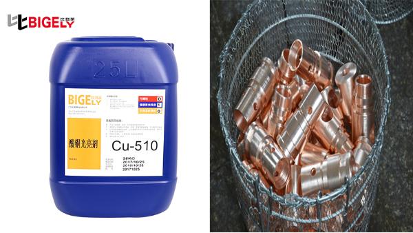 工件电镀酸铜时出光速度慢、镀层容易发雾,不妨试试这款酸铜光亮剂