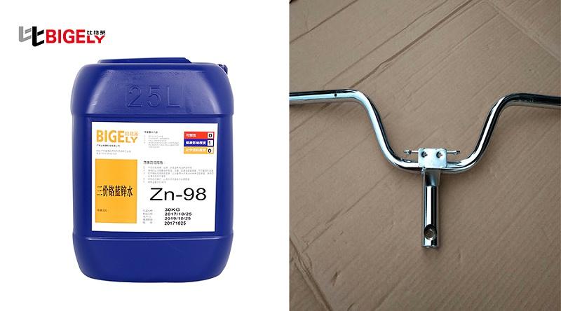 重庆吕先生的摩托车配件使用比格莱镀锌三价铬蓝锌水Zn-98效果图