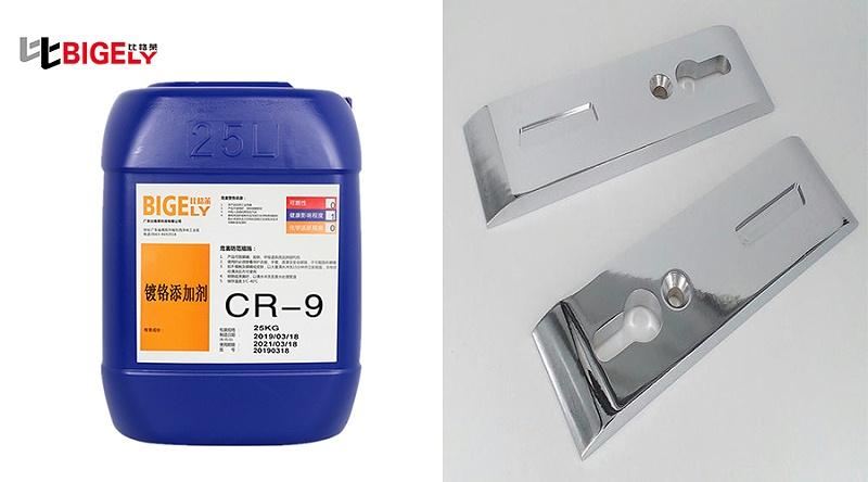 比格莱装饰镀铬添加剂Cr-9效果图