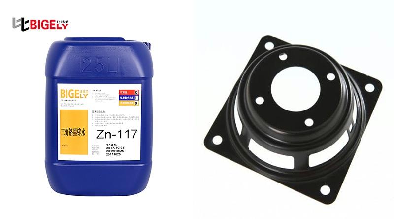 大连彭先生使用比格莱的三价铬黑锌钝化剂Zn-117效果图