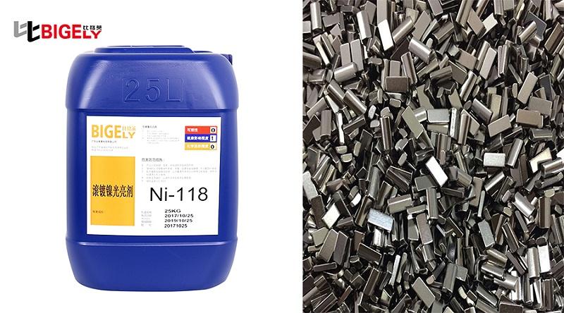 东莞裴先生使用比格莱的滚镀镍光亮剂Ni-118效果图