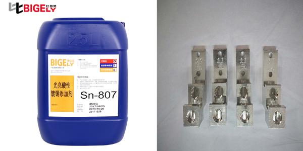 酸性镀锡液使用温度低、操作性差,不妨试试这款酸锌镀锡光亮剂
