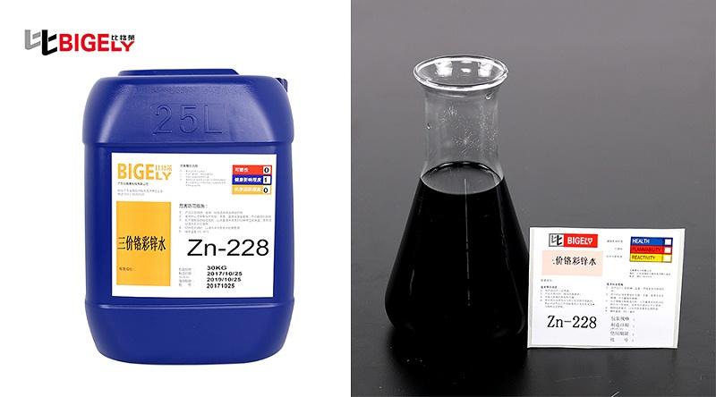 比格莱镀锌彩色钝化剂Zn-228