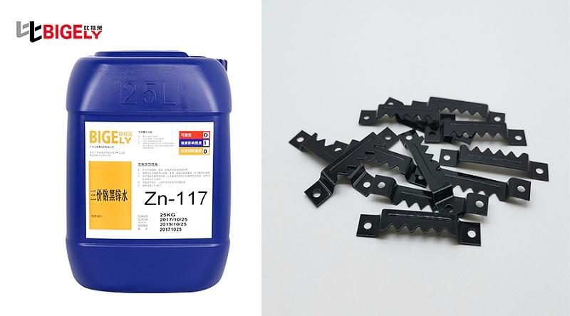比格莱三价铬黑锌钝化剂Zn-117生产效果图