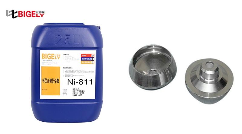 比格莱高磷化学镀镍药水Ni-811生产效果图