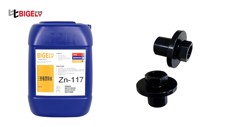比格莱镀锌三价铬黑色钝化液Zn-117效果图