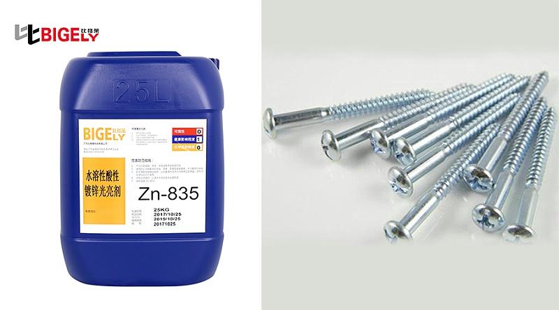 广西玉林赖先生使用比格莱的氯化钾镀锌光亮剂Zn-835效果图