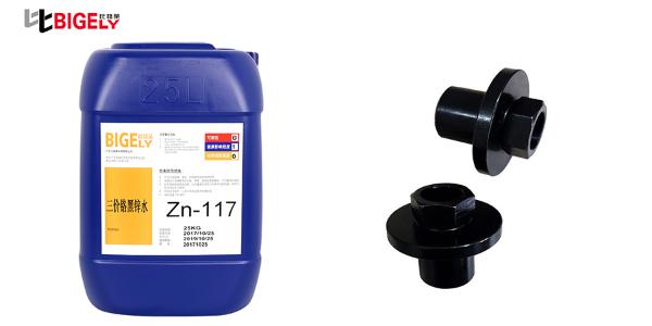 使用镀锌三价铬黑色钝化液过程中的注意要点