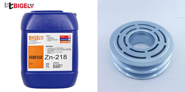使用碱性镀锌光亮剂生产过程中,工件镀锌层深凹处乌暗灰黑的处理方法