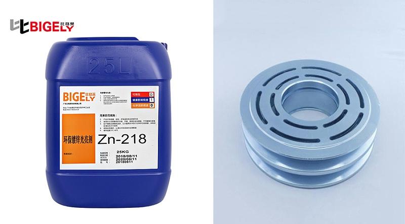 比格莱碱性镀锌光亮剂Zn-218效果图