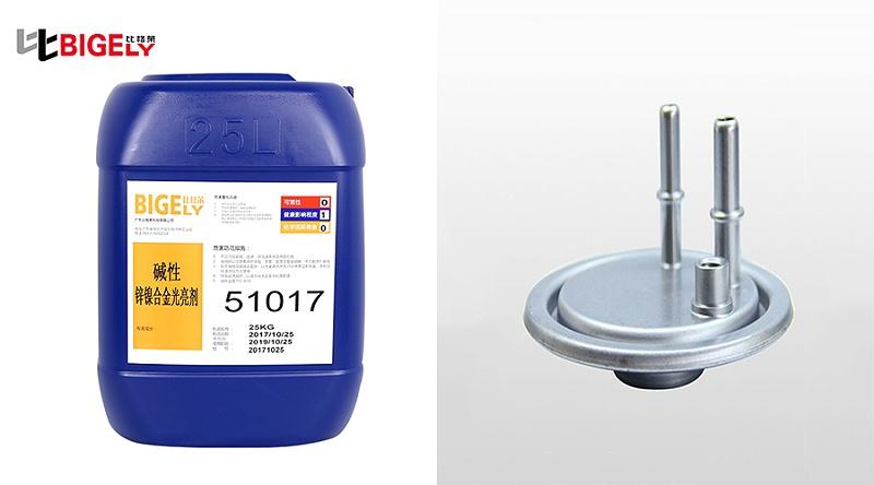 石家庄纪先生使用比格莱的锌镍合金添加剂51017效果图