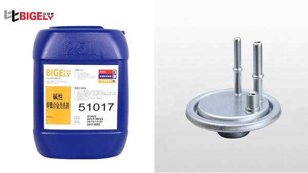 锌镍合金镀液的分散性能差,快试试这款锌镍合金添加剂