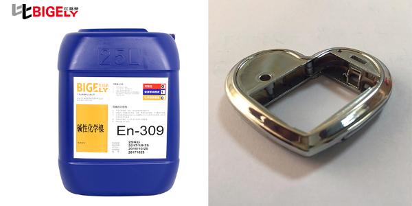 ABS塑料工件使用碱性化学镀镍药水生产时,挂具容易镀上镀层的原因