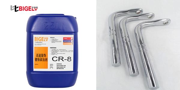 厦门吴先生使用比格莱镀铬添加剂Cr-8效果图