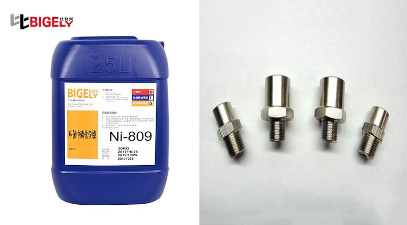 江苏南京吴先生使用比格莱化学镍添加剂Ni-809效果图