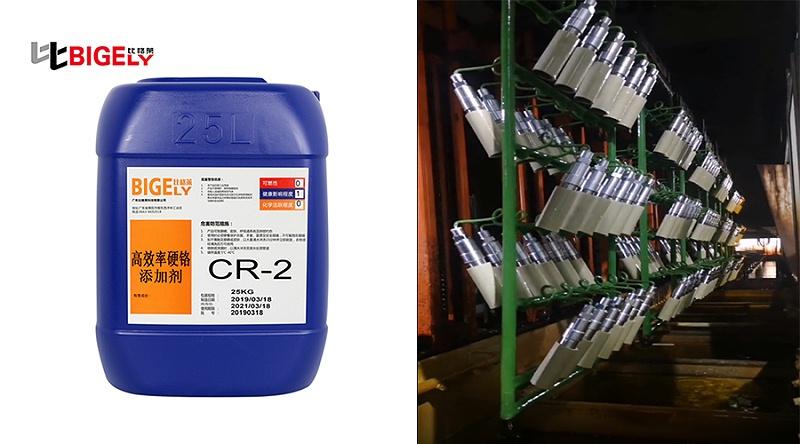 比格莱电镀硬铬添加剂Cr-2生产效果图