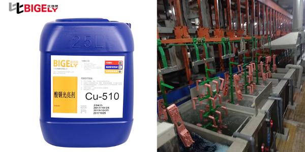 使用酸性镀铜光亮剂生产时,镀液温度高低对电镀有什么影响呢?