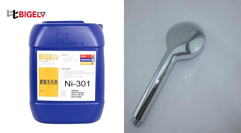 比格莱镀镍添加剂Ni-301生产效果图