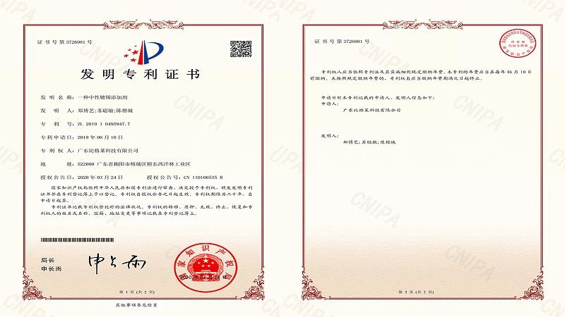 比格莱科技新研发的中性镀锡添加剂,获得国家颁发的发明专利证书