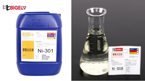 工件镀镍层容易出现挂具印,不妨试试这款镀镍光亮剂