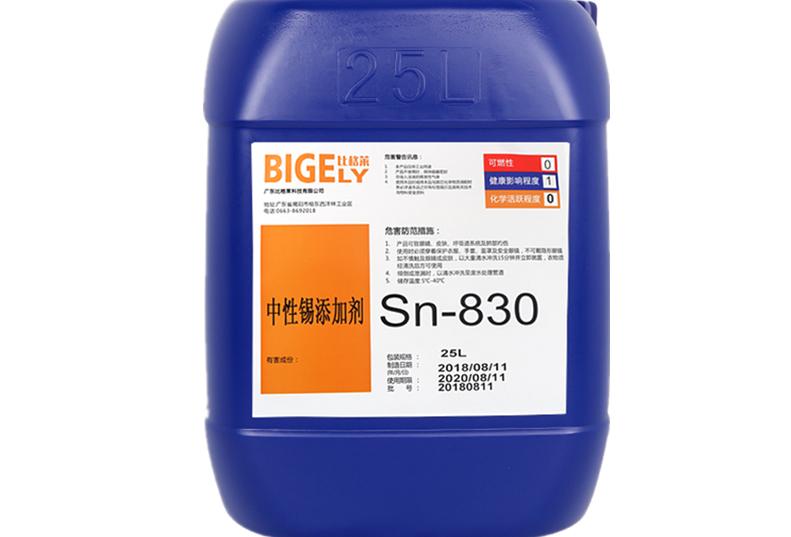Sn-830中性锡添加剂