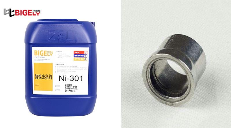 比格莱光亮镀镍添加剂Ni-301产品效果图
