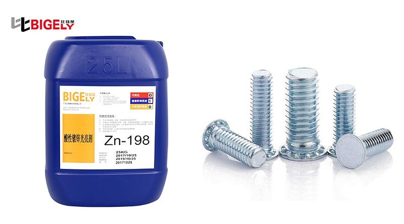 比格莱氯化钾镀锌光亮剂Zn-198生产效果图