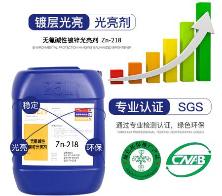 Zn-218无氰碱性镀锌光亮剂