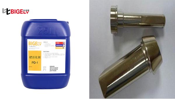 铜件表面镀化学镍后镀层的附着力差,快试试这款离子钯活化剂