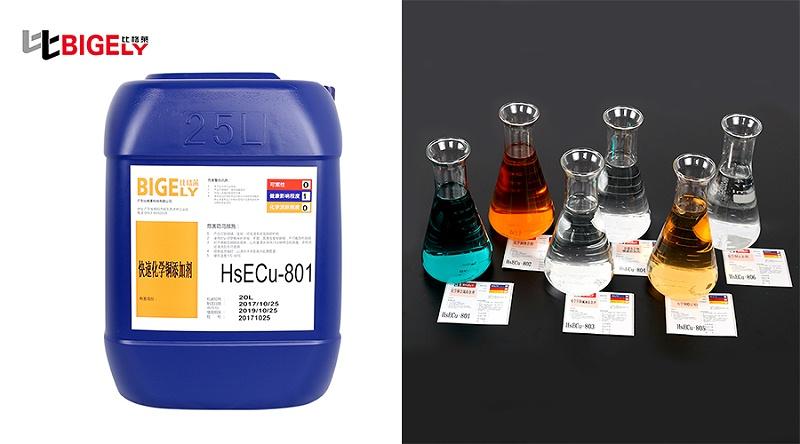 比格莱化学镀铜添加剂HSECu-801产品图